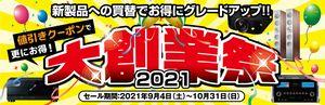 大創業祭2021