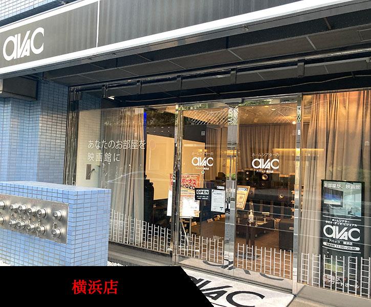 横浜店_アバック