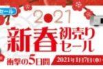 【アバック静岡店】新春初売りセール開催中‼