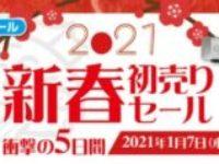 【アバック旭川店】新春初売りセール開催中‼