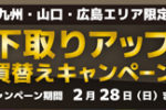 【福岡店/Classic店】九州地区+α 限定 買替えキャンペーン残り2日です