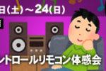 【名古屋店】今週末は予約制:集中コントロールリモコン体感会
