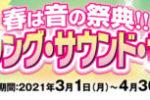 【福岡店/Classic店】春は音の祭典 スプリング・サウンド・セールが  スタートいたしました