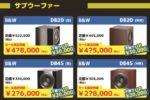 【名古屋】スプリング・サウンド・セール2021 サブウーファーお勧め編その2