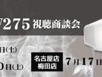 【福岡店】新製品SONYプロジェクター『VPL-VW275』視聴商談会のご予約開始!!