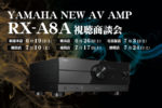 【アバック静岡店】YAMAHA「RX-A8A」視聴商談会