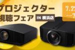 【横浜店】7/22(木)~7/25(日)まで各種4Kプロジェクターの比較視聴フェアを開催します