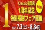 【Classic福岡店】本日より1周年/特別感謝フェア開催