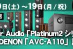 【新宿本店】延長7/25(日)まで!Monitor Audio「Platinum2シリーズ」試聴