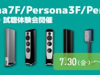 【馬車道店】Persona7F/ Persona 3F/ Persona B試聴体験フェアー&カスタムご相談会開催中!