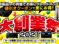 【名古屋店】着任のご挨拶 及び 大創業祭2021のご案内