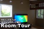 【鳥取店】お客様のシアタールームを紹介致します【YouTube動画】