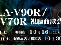【横浜店】ビクター「DLA-V90R」「DLA-V70R」視聴会開催!(2021.9.25更新)
