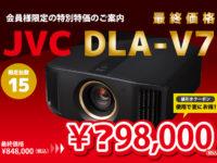 【福岡店】台数限定 JVC DLA-V7 最終価格/下取り強化宣言中