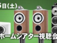 【新宿本店】800D4サラウンド試聴会開催致します
