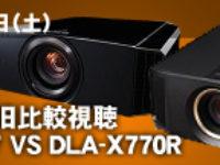 【横浜店】DLA-V7対DLA-X770R比較視聴!