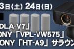 【横浜店】10/23・24 「DLA-V7」VS「VPL-VW575」比較視聴+SONY「HT-A9」体感