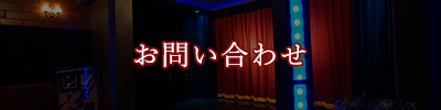株式会社アバック_お問い合わせ